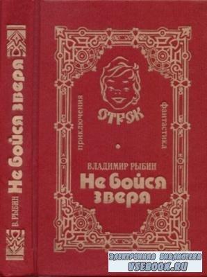 Владимир Рыбин - Не бойся зверя (1994)