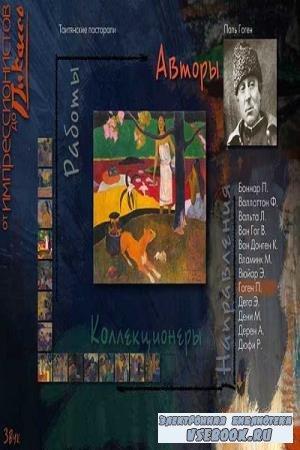 Коллектив авторов - От импрессионистов до Пикассо (2002)