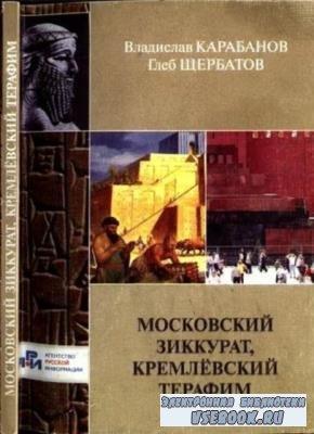 Карабанов В.. Щербатов Г. - Московский зиккурат, кремлёвский терафим (2012)