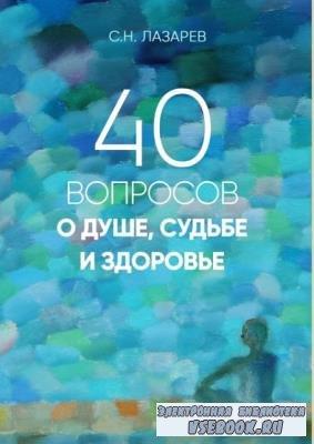 Сергей Лазарев - Собрание сочинений (33 книги) (2011-2018)