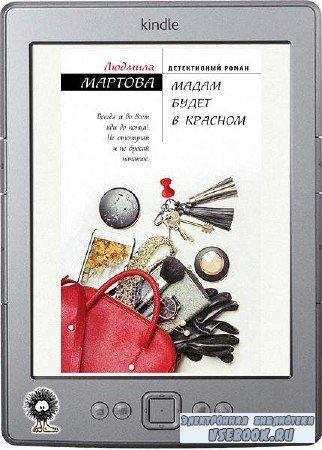 Мартова Людмила - Мадам будет в красном