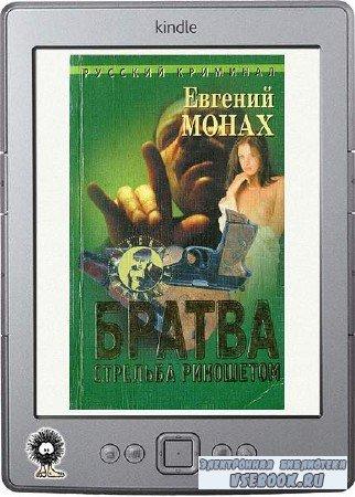 Монах Евгений - Братва. Стрельба рикошетом