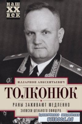 Толконюк Илларион Авксентьевич - Раны заживают медленно. Записки штабного офицера (2017)