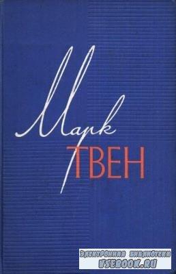 Марк Твен - Собрание сочинений в 12 томах (12 томов) (1959-1961)