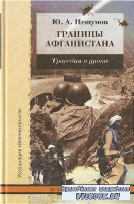 Нешумов Ю.А. - Границы Афганистана: трагедия и уроки (2006)