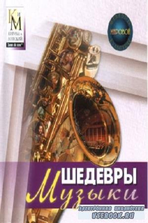 Коллектив авторов - Шедевры музыки от Кирилла и Мефодия (2005)