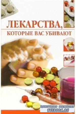 Л.Ж. Жалпанова - Лекарства, которые вас убивают (2006)