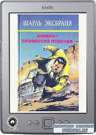 Эксбрайя Шарль - Шпион - профессия опасная (сборник)