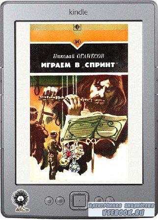 Оганесов Николай - Играем в «Спринт» (сборник)