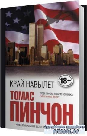 Томас Пинчон. Край навылет (Аудиокнига)