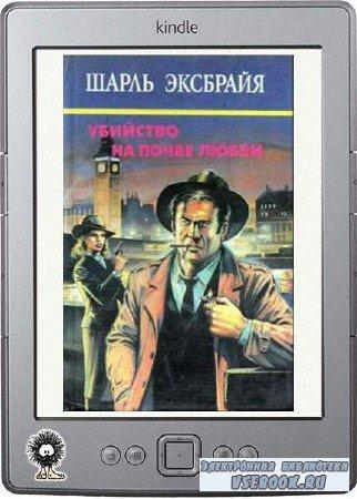 Эксбрайя Шарль - Убийство на почве любви (сборник)