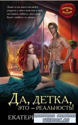 Любовь и магия (24 книги) (2015-2017)