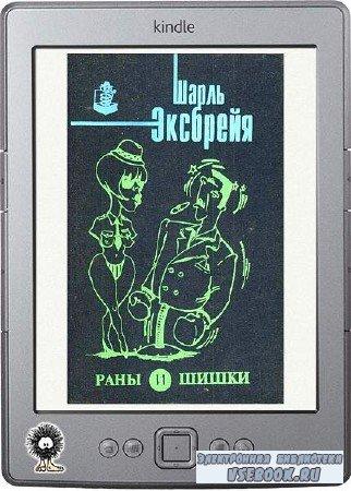 Эксбрайя Шарль - Раны и шишки (сборник)