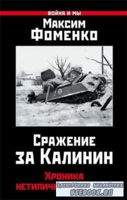 Фоменко Максим Викторович - Сражение за Калинин. Хроника нетипичной обороны (2017)
