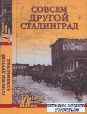 Рунов В., Зайцев Л. - Совсем другой Сталинград (2017)