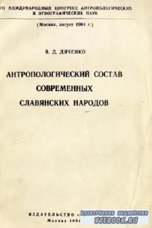 В.Д. Дяченко - Антропологический состав современных славянских народов (1964)