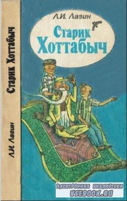 Лазарь Лагин - Собрание сочинений (21 произведение) (1935-2006)
