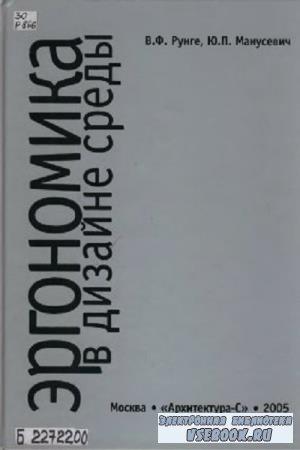 Рунге В.Ф., Манусевич Ю.П. - Эргономика в дизайне среды (2005)