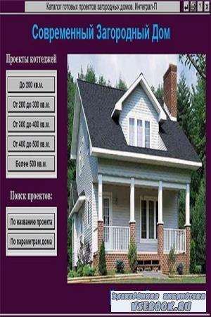 Коллектив авторов - Семейный загородный дом (2007)