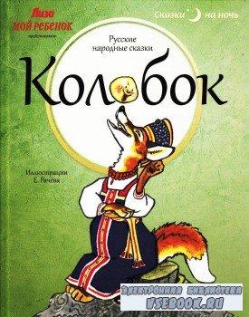 Русские народные сказки. Колобок