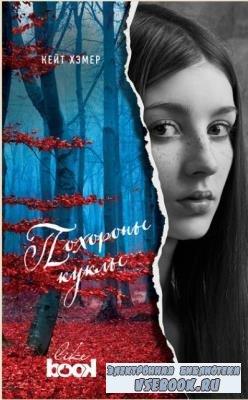 Young & Free (17 книг) (2016-2018)