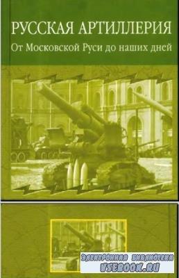 Русская артиллерия. От Московской Руси до наших дней (2006)