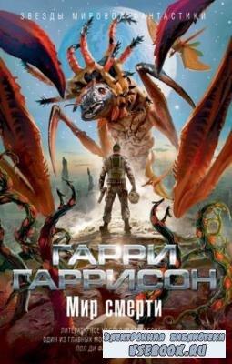 Звезды мировой фантастики (31 книга) (2014-2018)