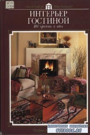 Коллектив авторов - Интерьер гостиной. 104 проекта и идеи (1998)