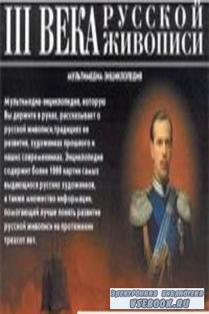 Коллектив авторов - III века русской живописи (2000)