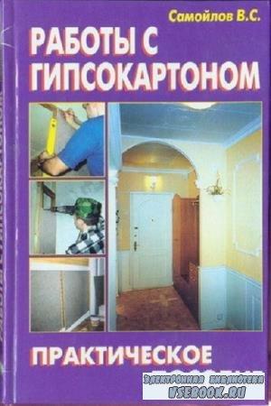 В.С. Самойлов - Работы с гипсокартоном. Практическое пособие (2008)