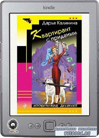 Калинина Дарья - Квартирант с приданым