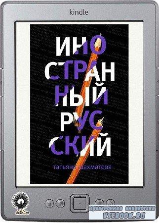Шахматова Татьяна - Иностранный русский
