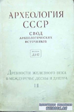 Б.А. Рыбаков - Археология СССР. Свод археологических источников (1962)