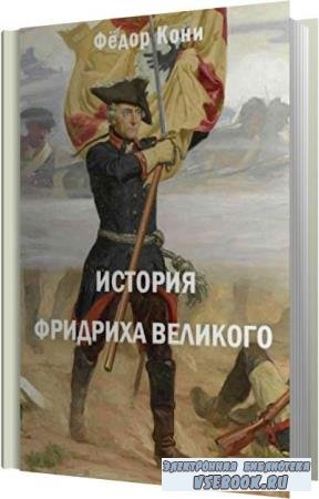 Фёдор Кони. История Фридриха Великого (Аудиокнига)