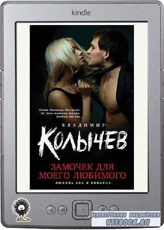 Колычев Владимир - Замочек для моего любимого