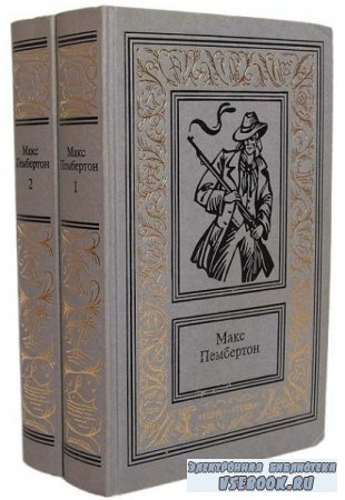 Макс Пембертон. Сочинения в 2 томах