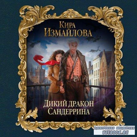 Измайлова Кира - Дикий дракон Сандеррина  (Аудиокнига)