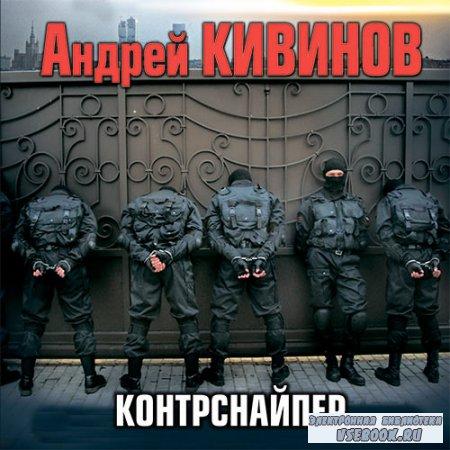 Кивинов Андрей - Контрснайпер  (Аудиокнига)