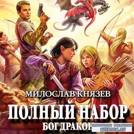 Князев Милослав - Полный набор. Бог Дракон  (Аудиокнига)
