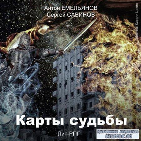 Емельянов Антон, Савинов Сергей - Карты Судьбы. Повелитель Металла  (Аудиокнига)