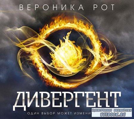 Рот Вероника - Дивергент  (Аудиокнига)