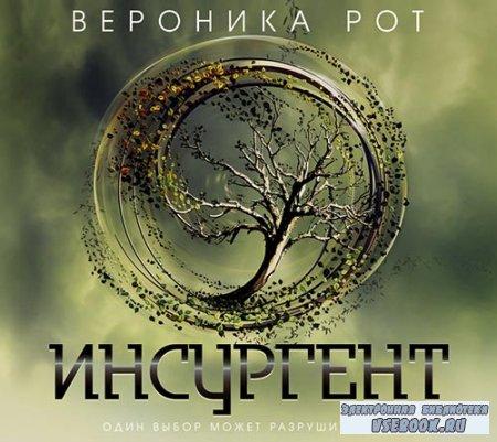 Рот Вероника - Инсургент  (Аудиокнига) читает Юлия Бочанова