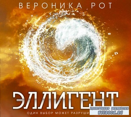 Рот Вероника - Эллигент  (Аудиокнига) читает Станислав Воронецкий