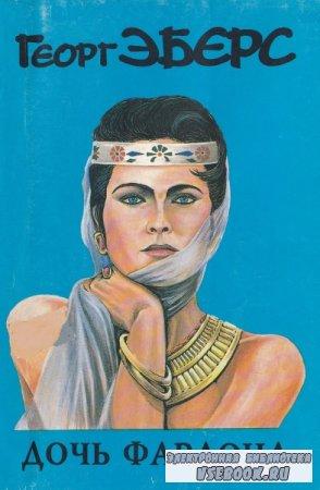 Георг Эберс. Дочь фараона
