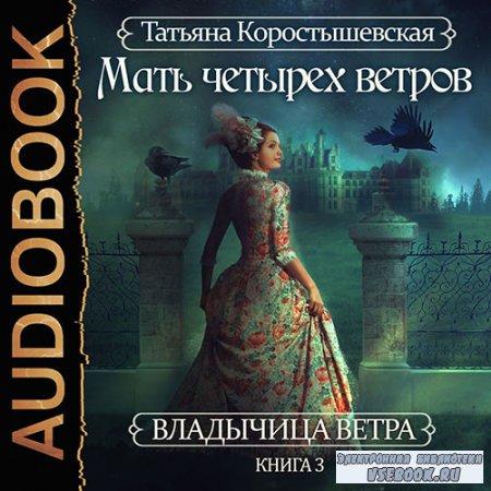 Коростышевская Татьяна - Мать четырех ветров  (Аудиокнига)