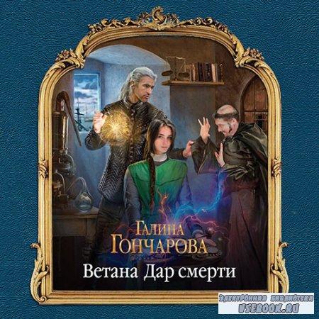 Гончарова Галина - Ветана. Дар смерти  (Аудиокнига)