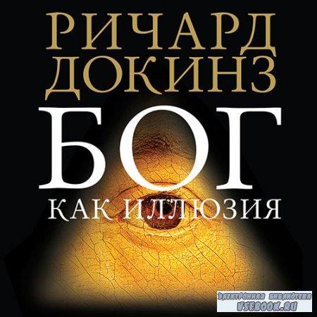 Докинз Ричард - Бог как иллюзия  (Аудиокнига) читает Михаил Росляков