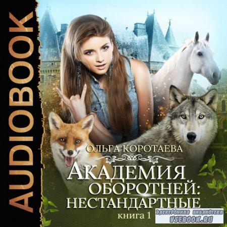 Коротаева Ольга - Академия оборотней: нестандартные. Книга 1  (Аудиокнига)