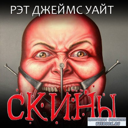 Рэт Джеймс Уайт - Скины  (Аудиокнига)