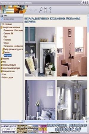 Коллектив авторов - Ремонт и современные отделочные материалы (2005)